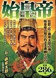 始皇帝 (アリババコミックス)