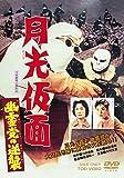 月光仮面 幽霊党の逆襲[DVD]