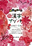 陰山メソッド「徹底反復 漢字プリント」小学校1~6年 (コミュニケーションMOOK)