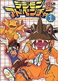 デジモンアドベンチャー (ファイル島編1) (SBアニメコミックス)