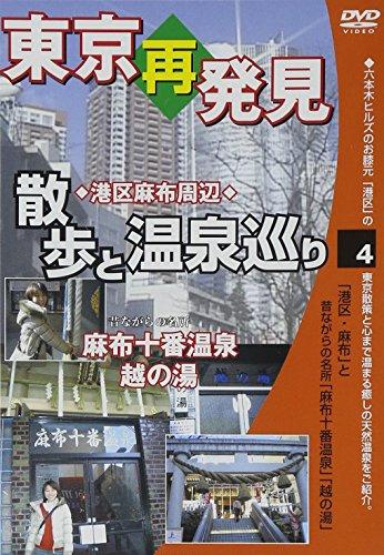 東京再発見・散歩と温泉巡り4(麻布十番温泉 越の湯)癒し系DVDシリーズ2008 日本