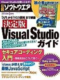 日経ソフトウエア 2016年1月号 -
