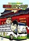 上海大腕プレゼンツ 藤井隆のチャイたび ~中国必見スポットベスト50~ 上海編[DVD]