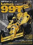 GP CAR STORY vol.17 (SAN-EI MOOK)