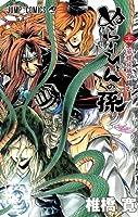 ぬらりひょんの孫 24 (ジャンプコミックス)