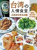 台湾の人情食堂 こだわりグルメ旅 (TABILISTA BOOKS)