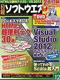 日経ソフトウエア 2012年 12月号 [雑誌] [雑誌] / 日経ソフトウエア (編集); 日経BP社 (刊)