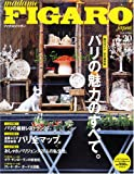 FIGARO japon (フィガロジャポン) 3/20号 [雑誌]