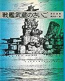 戦艦武蔵のさいご (ノンフィクション・ブックス)