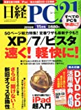 日経 PC 21 (ピーシーニジュウイチ) 2010年 11月号 [雑誌]