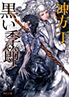 黒い季節 (角川文庫)
