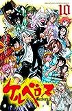 ケルベロス 10 (少年チャンピオン・コミックス)