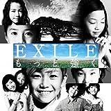 EXILE「もっと強く」