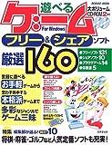 遊べるゲームフリー&シェアソフト厳選160―For Windows (Seibido mook)
