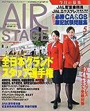 AIR STAGE (エア ステージ) 2006年 05月号