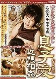 息子愛 近親相姦.1 [DVD]