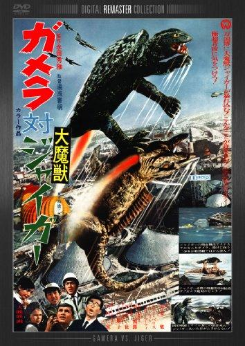 ガメラ対大魔獣ジャイガー デジタル・リマスター版 [DVD]