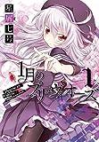 1月のプリュヴィオーズ 1 (愛蔵版コミックス)