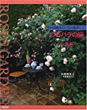 村田晴夫のバラの庭作り〈2〉―つるバラの庭 応用編 (SEISEI ROSE SERIES)