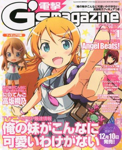 電撃 G\'s magazine (ジーズ マガジン) 2011年 01月号 [雑誌]