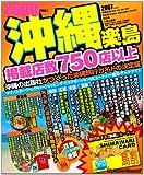沖縄楽島2007-Vol.01