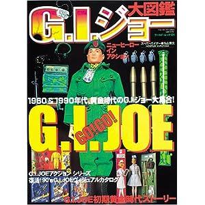 G.I.ジョー大図鑑—1960&1990年代、黄金時代のG.I.ジョー大集合! (ワールド・ムック (131))
