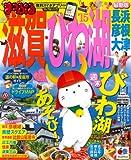 まっぷる滋賀・びわ湖 長浜・彦根・大津'15 (マップルマガジン)