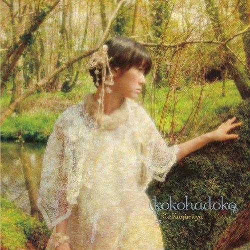 kokohadoko(DVD付)