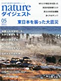 nature (ネイチャー) ダイジェスト 2011年 05月号 [雑誌]