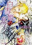 白雪姫の息子 (角川ルビー文庫)