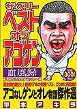 ザ・ベリーベスト・オブ・アゴケン血風録 プリンちゃんとトラッカー編 (プラチナコミックス)