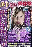 危険な愛体験 Special (スペシャル) 2012年 11月号 [雑誌]