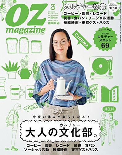 OZmagazine (オズマガジン) 2016年 03月号 [雑誌]
