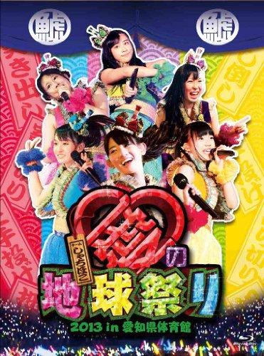 チームしゃちほこ愛の地球祭り 2013 in 愛知県体育館(Blu-ray)