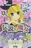 (090-2)初音ミクポケット 伝説の魔女 (ポプラポケット文庫)
