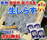 TV(秘密のケンミンSHOW)で取り上げられました!静岡県 駿河湾産 鮮度最高 生しらす 100g×4 (冷凍)( シラス )
