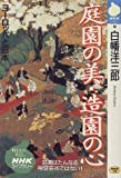 庭園の美・造園の心―ヨーロッパと日本 (NHKライブラリー (109))