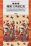 琉球王国衰亡史 (平凡社ライブラリー (201))