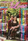 DVD LOVE (ラブ) 2012年 03月号 [雑誌]