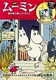 劇場版ムーミン ~南の海で楽しいバカンス~ 公式ストーリーブック ver.1 ムーミンやしき (角川SSCムック)