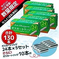 ソーダスパークル ガスカートリッジ120本+10本[HTRC 2.2]