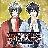 幕末恋華・花柳剣士伝 キャラクターソング Vol.3