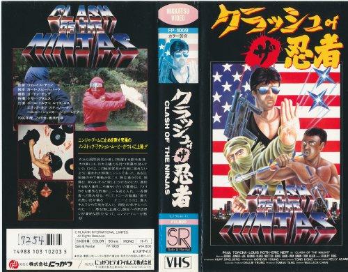クラッシュofザ・忍者 [VHS]