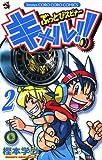 ぶっとびスピナーキメル!! 第2巻 (てんとう虫コロコロコミックス)