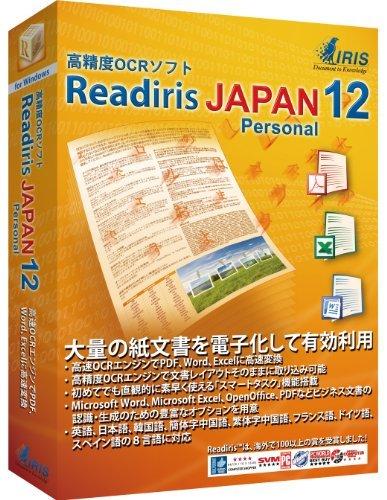 【Amazonの商品情報へ】Readiris JAPAN Personal 12