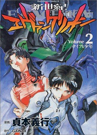 新世紀エヴァンゲリオン (2) (角川コミックス・エース)