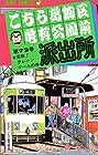 こちら葛飾区亀有公園前派出所 第73巻 1992-01発売