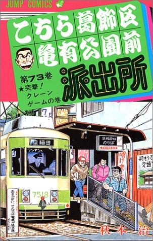 こちら葛飾区亀有公園前派出所 (第73巻) (ジャンプ・コミックス)