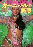 カーニバルの誘惑—ラテンアメリカ祝祭紀行(白根 全)