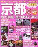 京都大好き!―遊ぶ・食べる・買う・泊まる (SEIBIDO MOOK)
